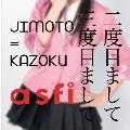 JIMOTO=KAZOKU/二度目まして! 三度目まして!