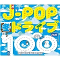 J-POP冬ドライブ100 -SUPER WINTER SONGS- Mixed by DJ ROYAL