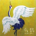 飛鶴(3rdプレス)