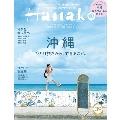 Hanako 2018年7月26日号