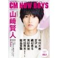 CMNOW BOYS VOL.8