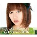 小林香菜 AKB48 2014 卓上カレンダー