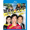 鍵泥棒のメソッド [Blu-ray Disc+DVD]