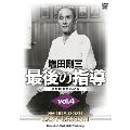 塩田剛三 最後の指導 vol.4
