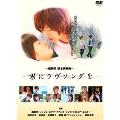 君にラヴソングを[UPBH-9512][DVD] 製品画像