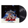 スター・ウォーズ/帝国の逆襲(オリジナル・サウンドトラック)<レコードの日対象商品/限定盤>