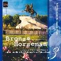 小編成レパートリーコレクション Vol.3 - バレエ音楽「青銅の騎士」より
