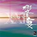 21世紀の吹奏楽「響宴XXII」新作邦人作品集