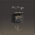 目に見えないもの: 3rd Mini Album
