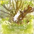 オー!僕の女神様 : Trax 2nd Mini Album