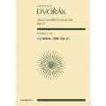 ドヴォルジャーク チェロ協奏曲 ロ短調 作品104 全音ポケット・スコア