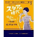 スタアの時代 3 ~追憶のワルツ編 第三幕~