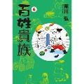 百姓貴族 6<フィギュア付き特装版>