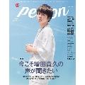 TVガイドPERSON Vol.72