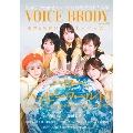 VOICE BRODY vol.8