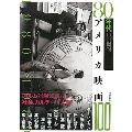 80年代アメリカ映画100