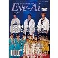 Eye-Ai 2020年4月号