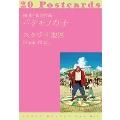 『細田守監督作品 バケモノの子』 リトルモア ポストカードブック 014