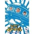 ホレゆけ!スタア☆大作戦~まりもみ一触即発!~ 2