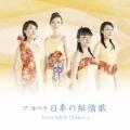 決定盤!! ア・カペラ-日本の叙情歌
