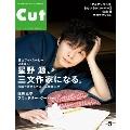 Cut 2013年 5月号