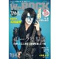 We ROCK Vol.54 [MAGAZINE+DVD]