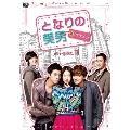 となりの美男<イケメン> DVD-BOXII