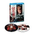 侵入する男 [Blu-ray Disc+DVD]
