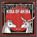 バカモダン EP [CD+Tシャツ【Mサイズ】]