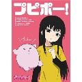 TVアニメ「プピポー!」 [Blu-ray Disc+CD]