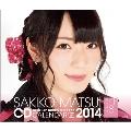 松井咲子 AKB48 2014 卓上カレンダー