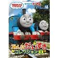 きかんしゃトーマス TVシリーズ16 みんなだいすきコレクション1 DVD