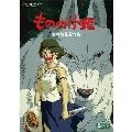 もののけ姫[VWDZ-8198][DVD] 製品画像