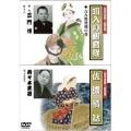 名作浪曲・絵芝居 唄入り観音経 吉五郎発端の巻/佐渡情話