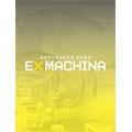 エクスマキナ -APPLESEED SAGA- プレミアム・エディション(4枚組)