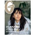 GINZA 増刊 2020年5月号