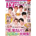 月刊TVガイド静岡版 2020年7月号