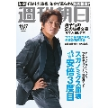 週刊朝日 2020年11月27日号<表紙: 近藤真彦>