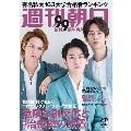 週刊朝日 2021年3月19日増大号<表紙: KAT-TUN>