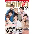 週刊朝日 2021年5月7日-14日合併号<表紙: ジャニーズWEST>