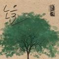 痕跡: 2nd Mini Album