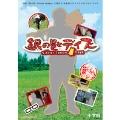 中島健人 オフィシャルフォトブック 銀の匙デイズ 映画「銀の匙~Silver Spoon~」公開記念