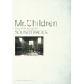 Mr.Children SOUNDTRACKS ギター弾き語り