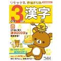 リラックマ学習ドリル 小学3年の漢字