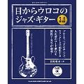 目からウロコのジャズ・ギター 黄金コード進行編 [BOOK+DVD]