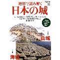 地形で読み解くニッポンの城