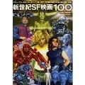 映画秘宝EX 映画の必修科目14 新世紀SF映画100