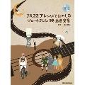 ジャズアレンジでたのしむソロ・ウクレレ映画音楽集 [BOOK+CD]