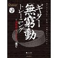 ギター無窮動(むきゅうどう)トレーニング [BOOK+CD]