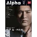 TVガイド Alpha EPISODE R